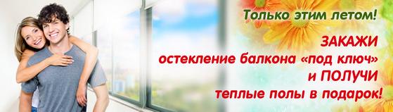 Только этим летом! Закажи остекление балкона под ключ и получи теплые полы в подарок!