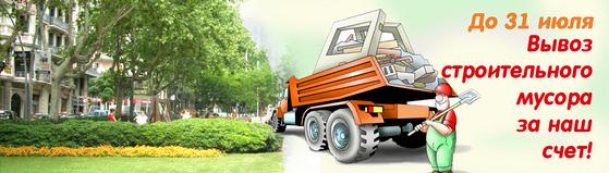 Вывоз строительного мусора за наш счет! До 31 июля